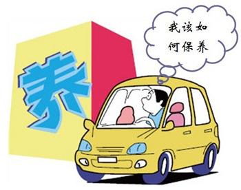 汽车保养注意事项 汽车不开也要保养