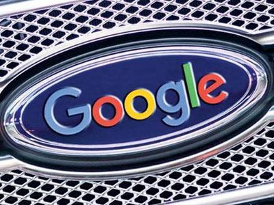 福特或为谷歌打造专用车 借力弯道超车