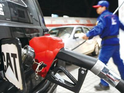 发改委设定油价调控下限 汽油降0.1元/L
