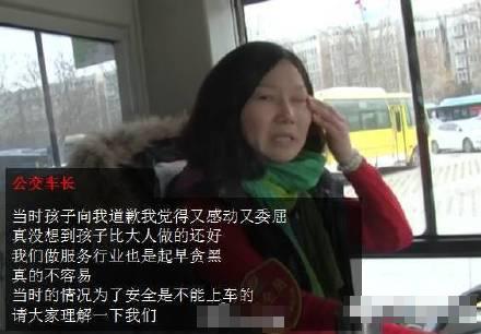 爷爷路口拦公交骂女司机 8岁孙女为其道歉
