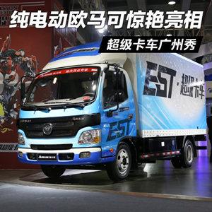超级卡车广州秀 纯电动欧马可惊艳亮相