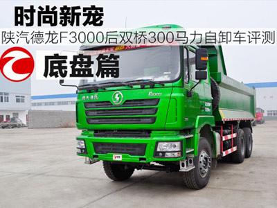 时尚新宠 陕汽德龙F3000后双桥300马力自卸车评测之底盘篇