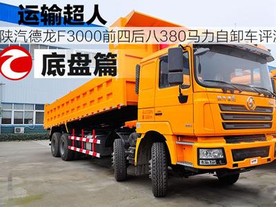 运输超人 陕汽德龙F3000前四后八380马力自卸车评测之底盘篇