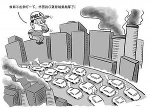 北京市环保局:国Ⅰ国Ⅱ车辆限行正在研究