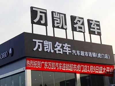 广东万凯汽车连锁超市虎门店1月9日盛大开业