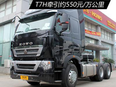 T7H约550元/万公里 重汽T系保养费一览