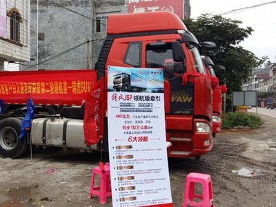 直降1.3万 广西玉林J6领航版新春大促销