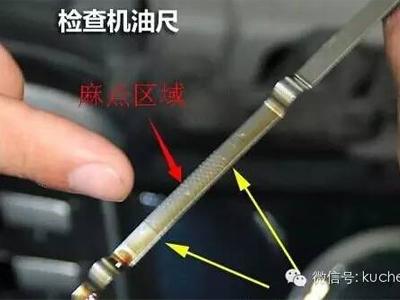 汽车亏不亏机油,怎样检查发动机机油位?