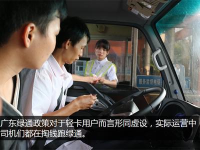 轻卡得掏钱跑 卡友说广东绿通最不合理