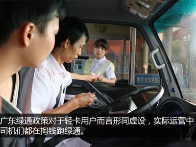 轻卡得掏钱跑 卡友说广东绿通最不要脸