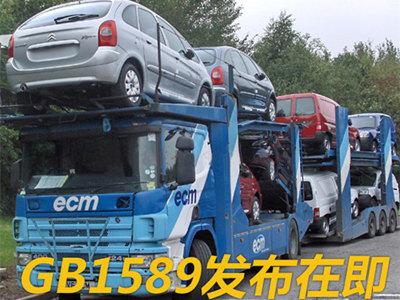GB1589发布在即 解读中置轴挂车的奥秘