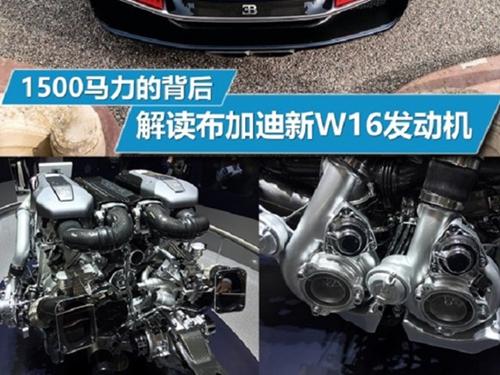 1500马力的背后 解读布加迪新W16发动机