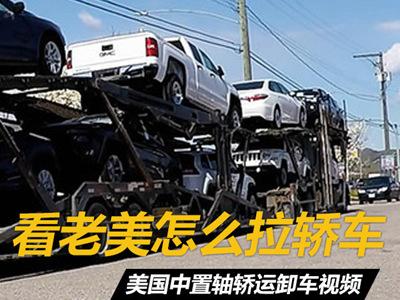 看老美怎么拉轿车 中置轴轿运卸车视频