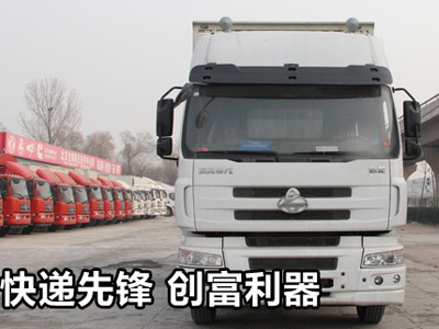东风柳汽乘龙245马力载货车:快递先锋 创富利器