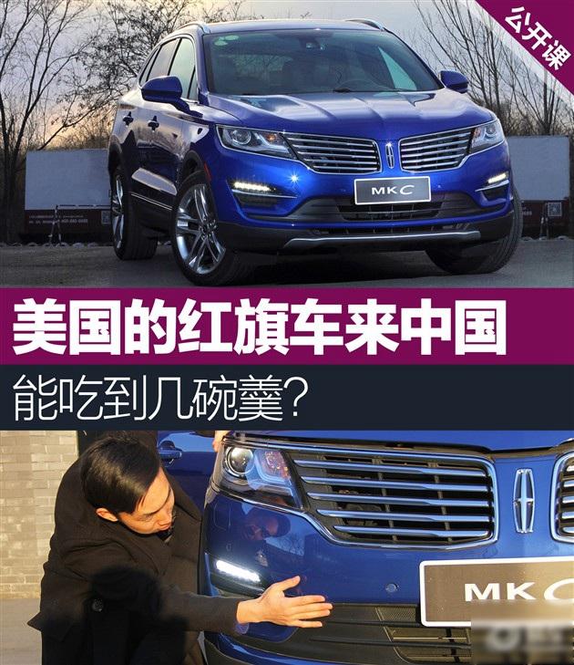 美国红旗车能在中国畅销吗?评林肯MKC
