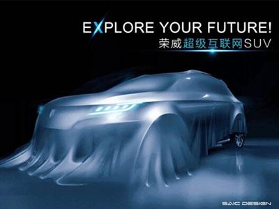 今年荣威将打造全新矩阵式LED大灯SUV汽车
