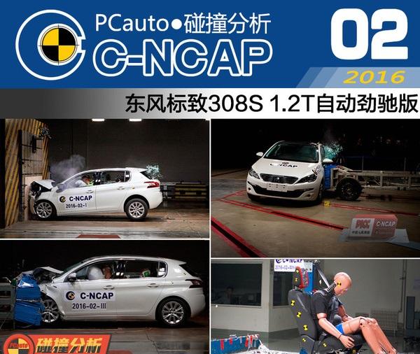 东风标致308S C-NCAP碰撞测试现场分析