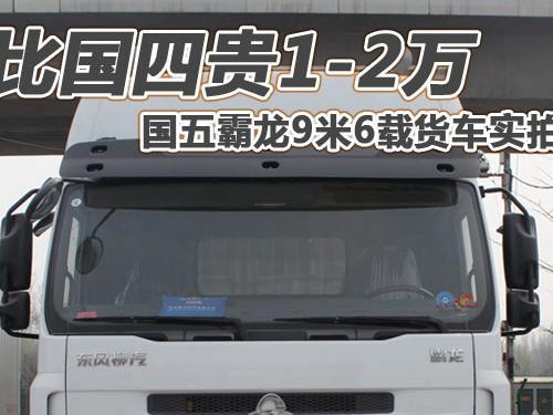 国五新品到店 霸龙9米6厢式载货车实拍
