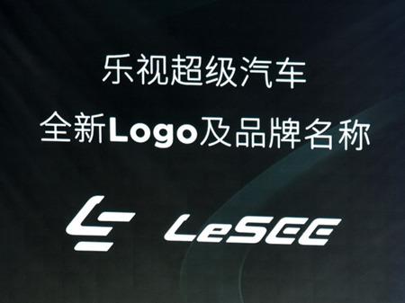 北京车展将亮相 乐视超级汽车LOGO发布
