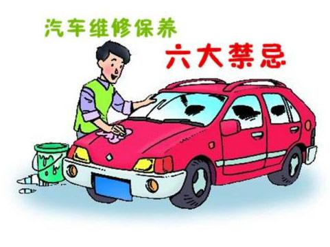 汽车维修保养之六大禁忌 小心机械伤害