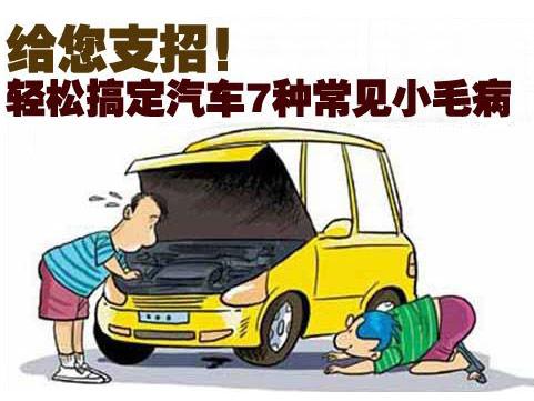 给您支招轻松解决 汽车七种常见小毛病