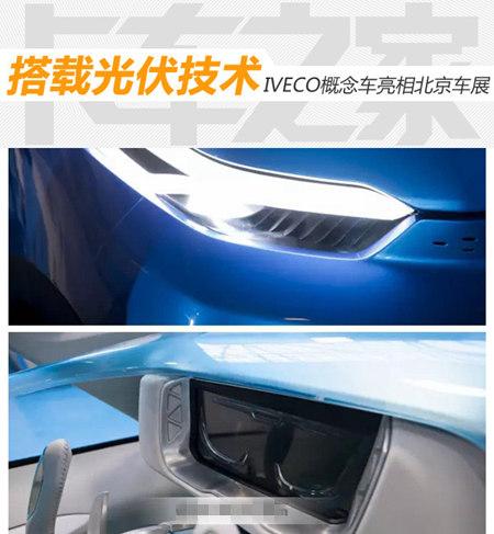 搭载光伏技术 IVECO概念车亮相北京车展
