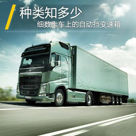 卡车自动挡分几种? 会取代手动挡吗?