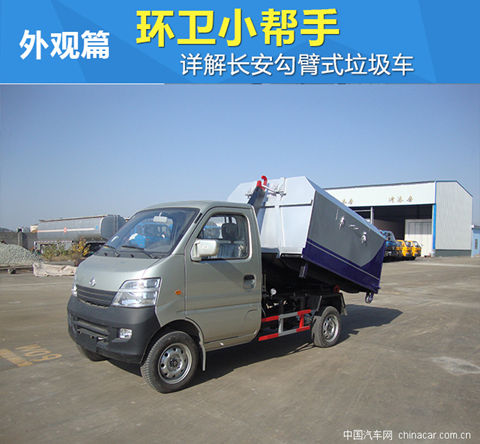 环卫小帮手 长安勾臂式垃圾车外观篇评测