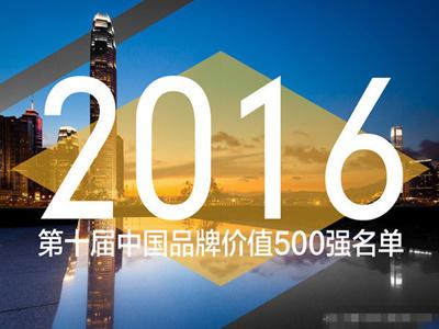 中国品牌价值500强 解放成卡车品牌第一