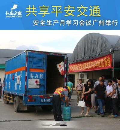 共享平安交通 安全驾驶培训会广州举行