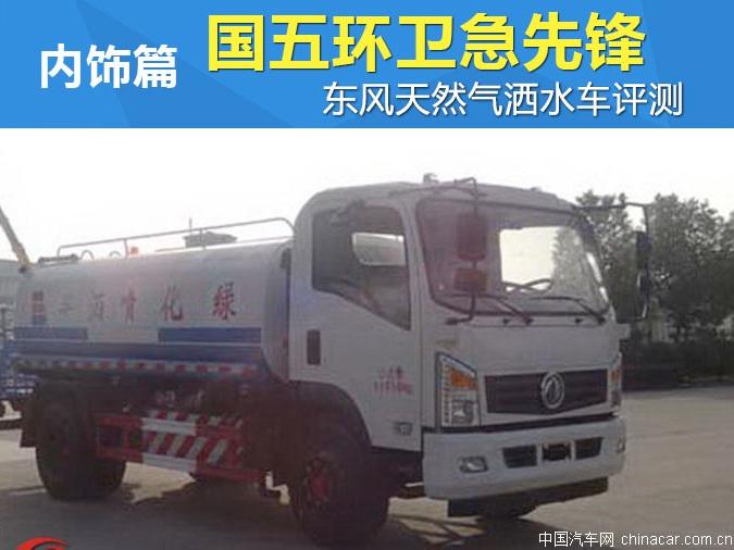 國五環衛急先鋒  東風天然氣灑水車評測(內飾篇)