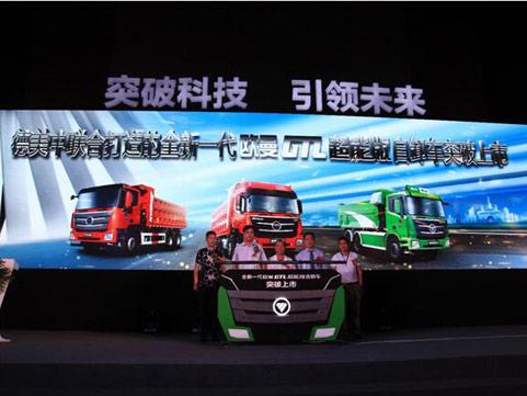 革新自卸车技术  全新一代欧曼GTL超能版自卸车突破上市