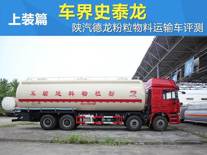 车界史泰龙 陕汽德龙粉粒物料运输车评测(上装篇)