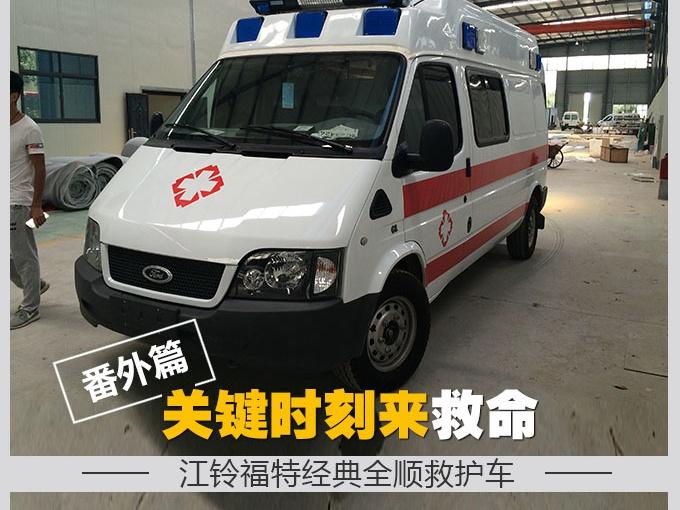 关键时刻来救命! 江铃福特经典全顺救护车评测(番外篇)