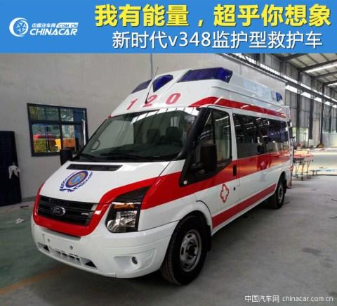 我有超能量  超乎你想象,新时代V348监护型救护车评测外观篇