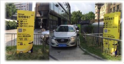 【芝麻蕉租车】把新能源车放到人民需要的地方去!