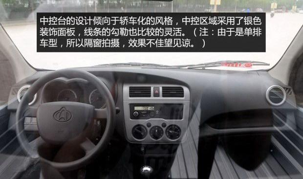 宝马商用长安汽车长安星卡2013款1.2l基本型d201长安3系车门缝隙不一样大