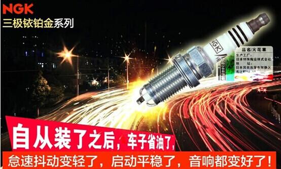 昆明哪里批发正品NGK火花塞 轿车新闻 中国汽