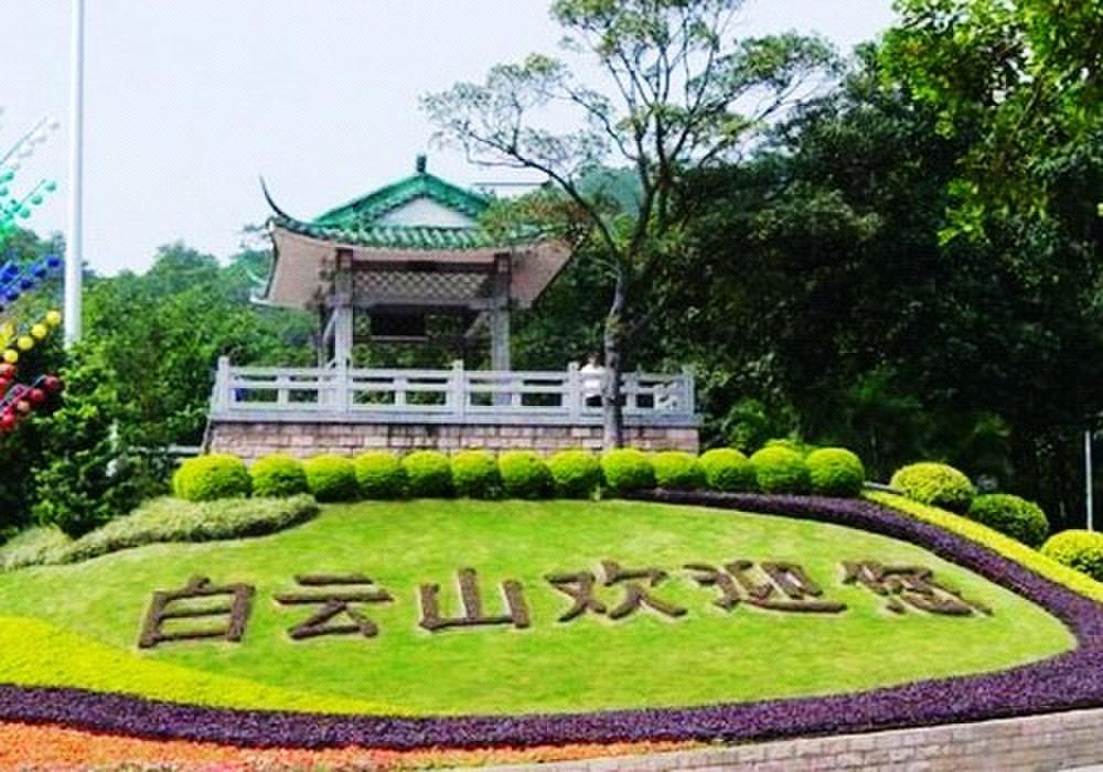 白云山风景区在广州市北部,距市区约17公里,是九连山脉的南延部分,素