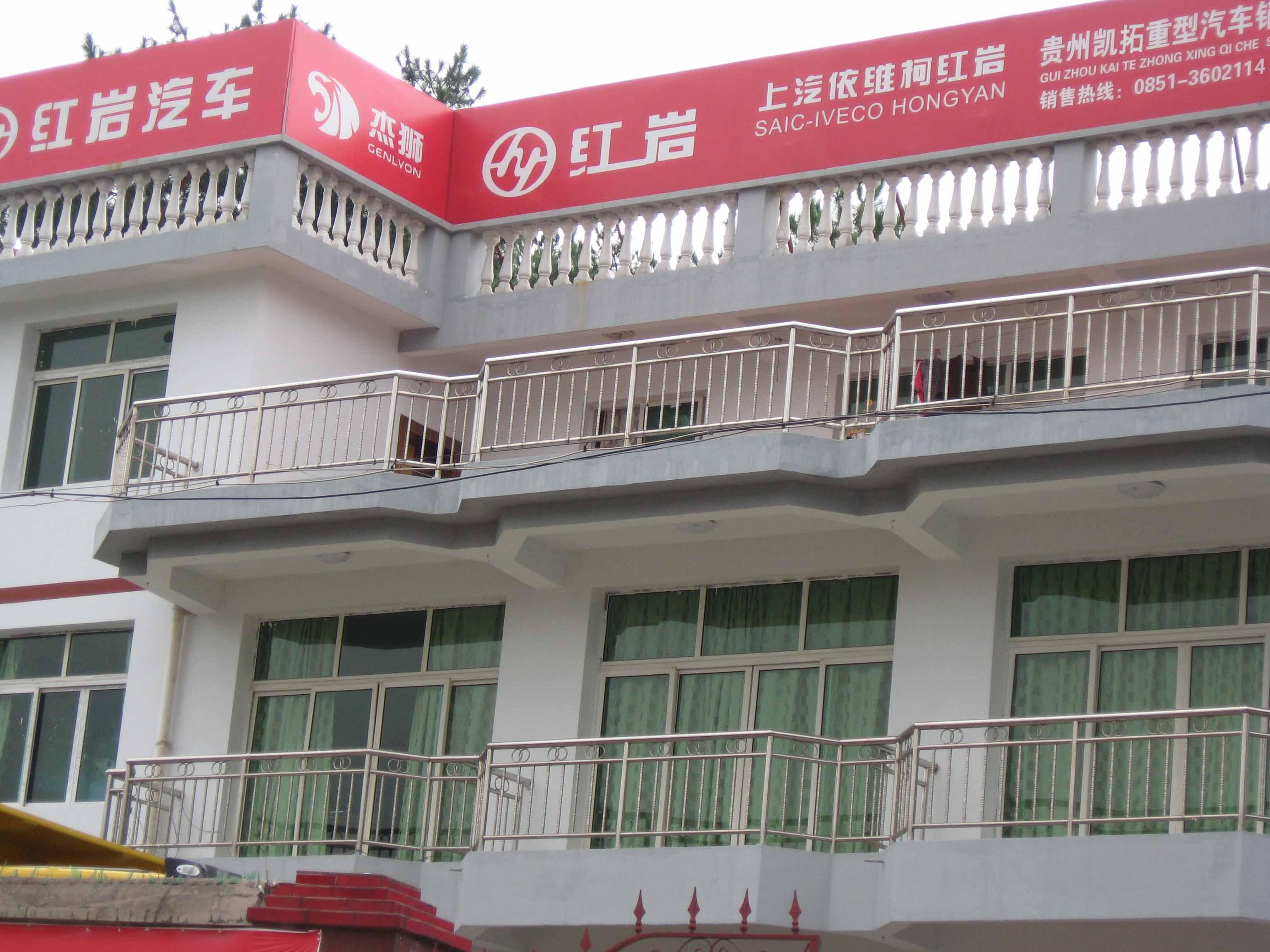 贵州凯拓重型汽车销售服务有限公司