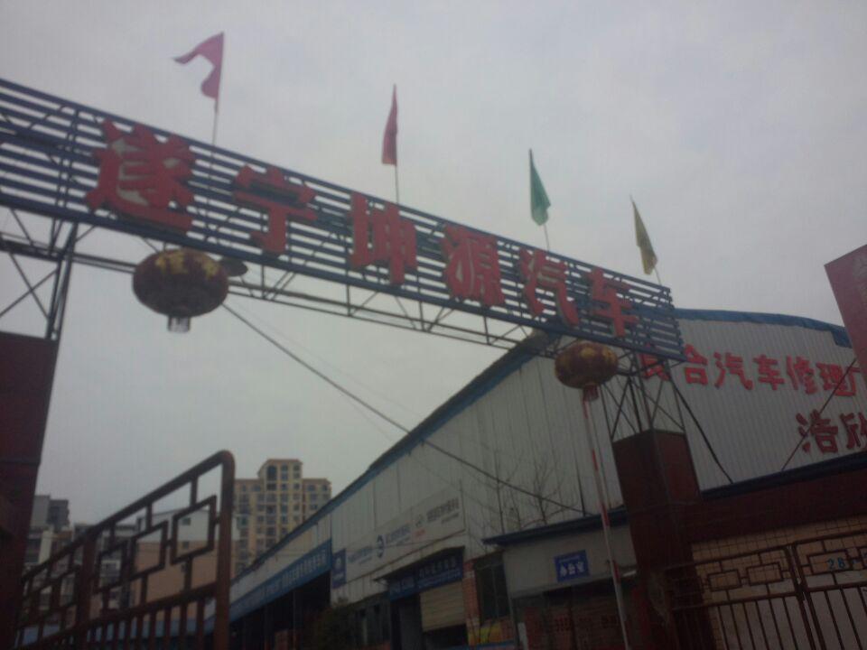 遂宁市坤源汽车销售有限公司