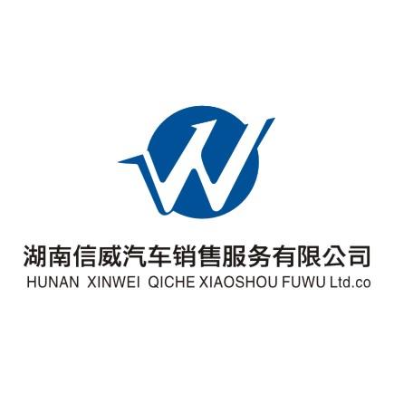 湖南信威汽车销售服务有限公司