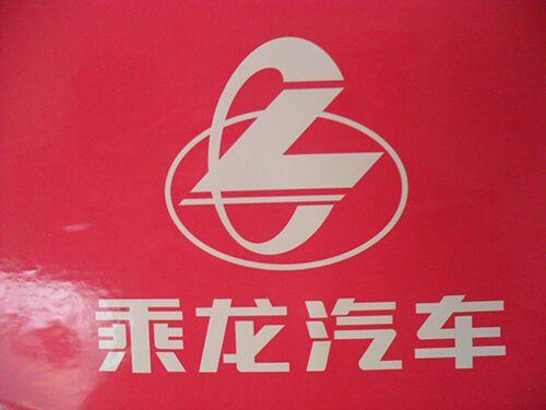 滄州寶悅汽車銷售有限公司