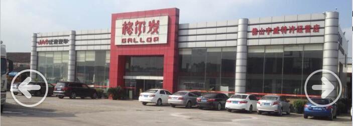 佛山市南海宇威汽车贸易有限公司