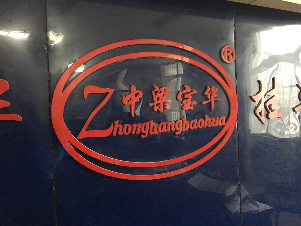 梁山宝华专用汽车制造有限公司