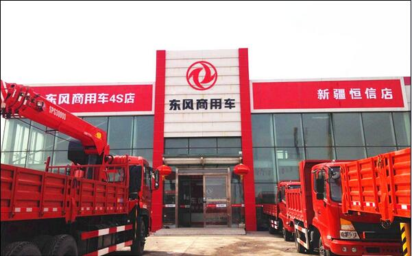 新疆恒信工貿有限公司