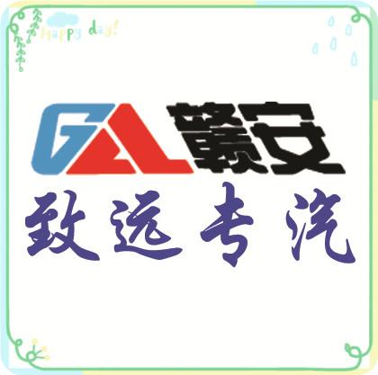 江西保捷实业集团致远专用汽车有限公司