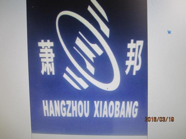 杭州萧邦汽车销售服务有限公司