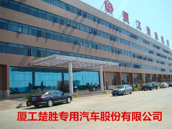 厦工楚胜(湖北)专用汽车制造有限公司