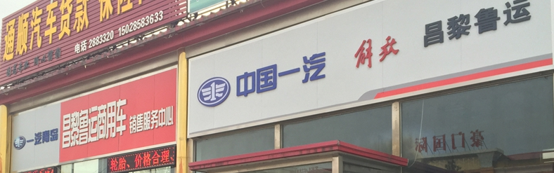 绥中鲁运汽车销售有限公司